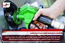 الإمارات سترفع أسعار الوقود مجدداً بداية سبتمبر