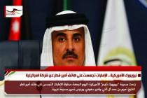 نيويورك الأمريكية .. الإمارات تجسست على هاتف أمير قطر عبر شركة اسرائيلية