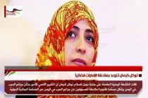 توكل كرمان تتوعد بملاحقة الإمارات قضائياً