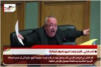 نائب اردني .. الأردن ليست للبيع بأموال اماراتية