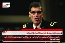 محمد بن زايد يستقبل قائد القيادة المركزية الأمريكية