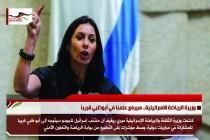 وزيرة الرياضة الاسرائيلية.. سيرفع علمنا في أبوظبي قريباً