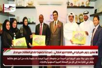 سفير جنوب افريقيا في اشارة لدور اماراتي .. تعرضنا لضغوط لقطع العلاقات مع قطر