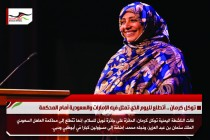 توكل كرمان .. أتطلع لليوم الذي تمثل فيه الإمارات والسعودية أمام المحكمة