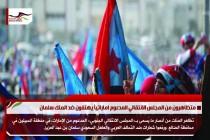متظاهرون من المجلس الانتقالي المدعوم اماراتياً يهتفون ضد الملك سلمان