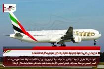 حجر صحي على طائرة إمارتية اماراتية نظير تعرض ركابها للتسمم