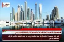 بلومبيرغ .. تخفيض إئتمان شركتين حكوميتين نظراً لتباطؤ النمو في دبي