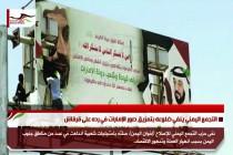 التجمع اليمني ينفي ضلوعه بتمزيق صور الإمارات في رده على قرقاش