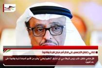 ضاحي خلفان التجسس على قطر أمر مُباح شرعاً وقانوناً