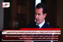 الولايات المتحدة تفرض عقوبات على شركتين اماراتيتين لتعاونهما مع النظام السوري