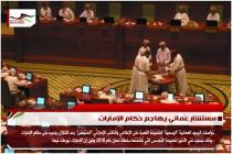 مستشار عُماني يهاجم حُكام الإمارات