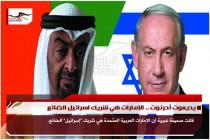 يديعوت أحرنوت .. الإمارات هي شريك اسرائيل الضائع