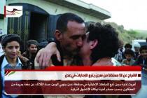 الافراج عن 12 معتقلاً من سجن يتبع للإمارات في عدن