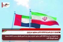 الإمارات تحتل المرتبة الثالثة كأكبر مستورد من إيران
