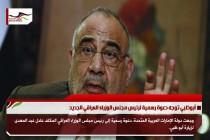 أبوظبي توجه دعوة رسمية لرئيس مجلس الوزراء العراقي الجديد