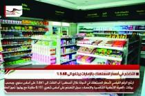 التضخم في أسعار المستهلك بالإمارات يرتفع الى 3.68 %