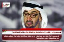 محمد بن زايد .. الشباب أكبر قوة كامنة لدينا وناشطون : ماذا عن المعتقلين ؟