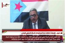 باعوم .. الإمارات اعتقلت عدداً من قيادات الحراك الجنوبي اليمني