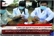 الإمارات تحظر استيراد الطيور من بلغاريا