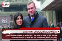 اعتقال أكاديمي بريطاني في أبوظبي بتهمة التجسس