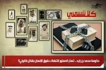 حكومة محمد بن زايد .. تُسَخّر الدستور لانتهاك حقوق الإنسان بشكل قانوني!!