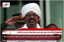 السودان تنشأ لجنة تحقيق حول تعرض مواطنيها للاحتيال في الامارات