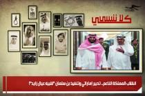 انقلاب المملكة الناعم.. تدبير إماراتي وتنفيذ بن سلمان