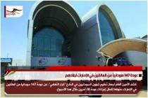 عودة 147 سودانياً من العالقين في الإمارات لبلادهم