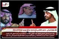 موقع أمريكي .. مصير خاشقجي يحرج محمد بن زايد ويعيد هيكلة المنطقة