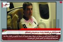 سجين لبناني في الإمارات يتحدث عن تعذيبه في المعتقل