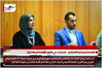 الشعبة البرلمانية الإماراتية .. الصراعات في الشرق الأوسط سببها ايران