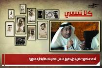 أحمد منصور: عاش لأجل حقوق الناس، فصار مُعتقَلاً بلا أية حقوق!