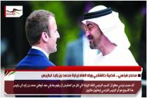 مصدر فرنسي .. قضية خاشقجي وراء الغاء زيارة محمد بن زايد لباريس