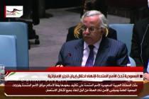 السعودية تحث الأمم المتحدة لإنهاء احتلال إيران للجزر الإماراتية