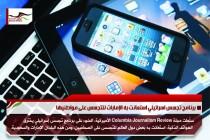 برنامج تجسس اسرائيلي استعانت به الإمارات للتجسس على مواطنيها