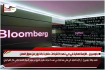 بلومبيرغ .. الأزمة المالية في دبي تهدد 3 شركات عقارية بالخروج من سوق العمل