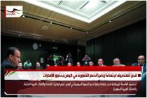لندن تستضيف اجتماعاً رباعياً لدعم التسوية في اليمن بحضور الإمارات