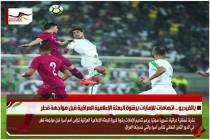 بالفيديو .. اتهامات للإمارات برشوة البعثة الإعلامية العراقية قبل مواجهة قطر