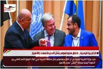 الخارجية اليمنية .. اتفاق ستوكهولم بشأن الحديدة مهدد بالانهيار