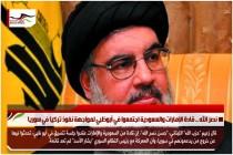 نصر الله .. قادة الإمارات والسعودية اجتمعوا في أبوظبي لمواجهة نفوذ تركيا في سوريا