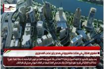 مشروع اماراتي في مثلث ماسبيرو في مصر يثير غضب المصريين