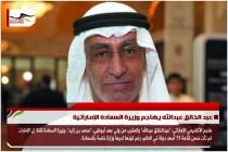 عبد الخالق عبدالله يهاجم وزيرة السعادة الإماراتية