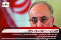 إيران تعرض خدماتها النووية على الإمارات والكويت