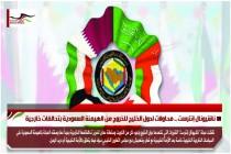 ناشيونال إنترست .. محاولات لدول الخليج للخروج من الهيمنة السعودية بتحالفات خارجية