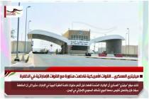ميليتري العسكري .. القوات الأمريكية قاطعت مناورة مع القوات الإماراتية في الظفرة