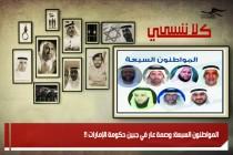 المواطنون السبعة: وصمة عار في جبين حكومة الإمارات !!