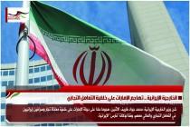 الخارجية الإيرانية .. تهاجم الإمارات على خلفية التعامل التجاري