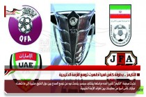 التايمز .. بطولة كأس آسيا أظهرت توسع الأزمة الخليجية