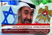 الأيادي السوداء الصهيواماراتية .. وسم رافض للتعاون الإماراتي مع إسرائيل