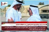 محمد بن زايد يستقبل وزير الدفاع الكويتي لبحث العلاقات الثنائية